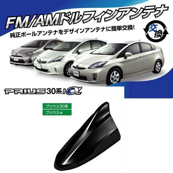 ビートソニック トヨタ プリウス30系/α/PHV用 AM・FMラジオ用 ドルフィンアンテナ FDX4T-202
