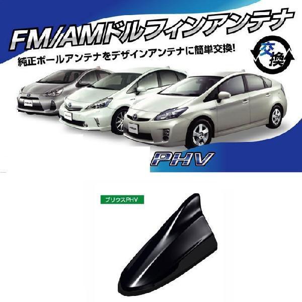 ビートソニック トヨタ プリウス30系/α/PHV用 AM・FMラジオ用 ドルフィンアンテナ FDX4T-218