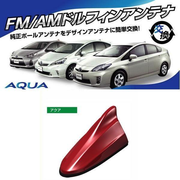 ビートソニック トヨタ アクア プリウス30系/α/PHV用 AM・FMラジオ用 ドルフィンアンテナ FDX4T-3P0