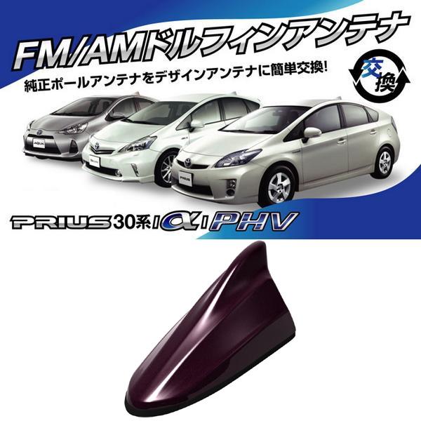 ビートソニック トヨタ プリウス30系/PHV用 AM・FMラジオ用 ドルフィンアンテナ FDX4T-3R9