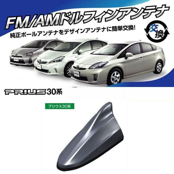 ビートソニック トヨタ プリウス30系/PHV用 AM・FMラジオ用 ドルフィンアンテナ FDX4T-8V0