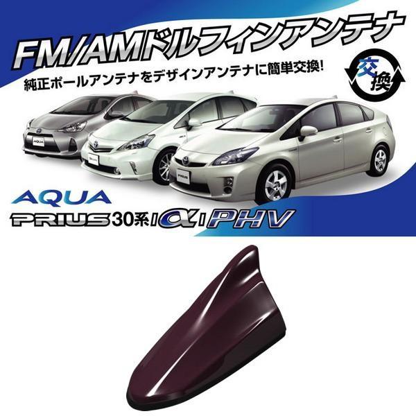 ビートソニック トヨタ アクア プリウス30系/PHV用 AM・FMラジオ用 ドルフィンアンテナ FDX4T-9AH