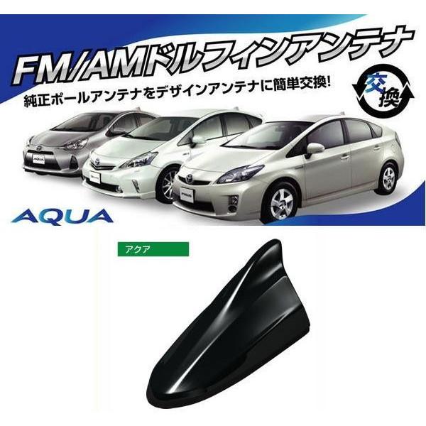 ビートソニック トヨタ アクア用 AM・FMラジオ用 ドルフィンアンテナ FDX4T-209