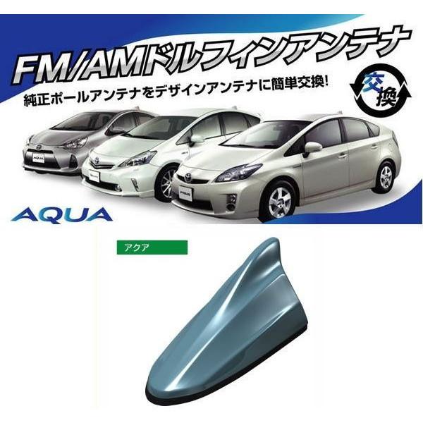 ビートソニック トヨタ アクア用 AM・FMラジオ用 ドルフィンアンテナ FDX4T-8V7