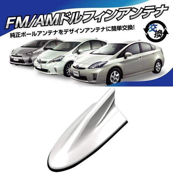 ビートソニック トヨタ アクア プリウス30系/α/PHV用 AM・FMラジオ用 ドルフィンアンテナ FDX9T-040