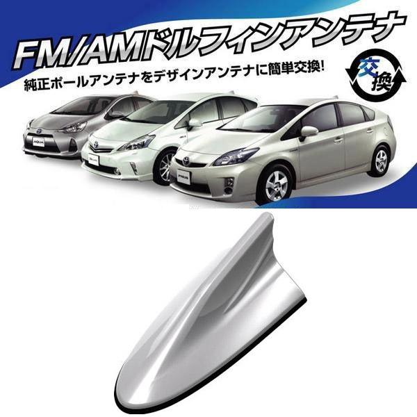 ビートソニック トヨタ アクア プリウス30系/α/PHV用 AM・FMラジオ用 ドルフィンアンテナ FDX9T-1F7