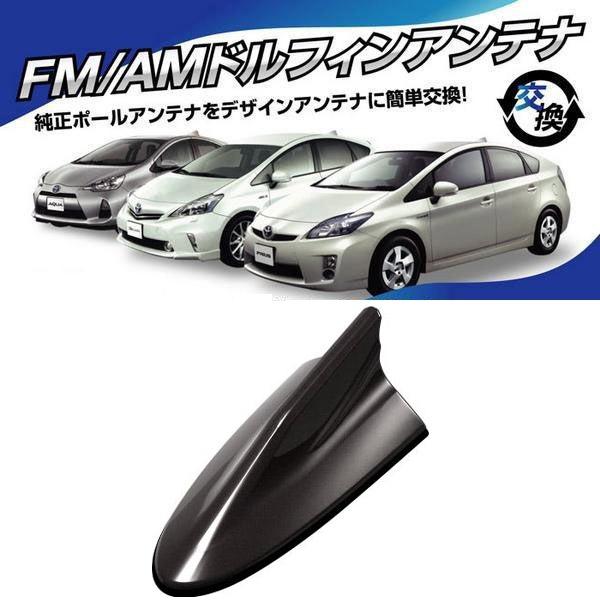ビートソニック トヨタ アクア プリウス30系/α/PHV用 AM・FMラジオ用 ドルフィンアンテナ FDX9T-1G3