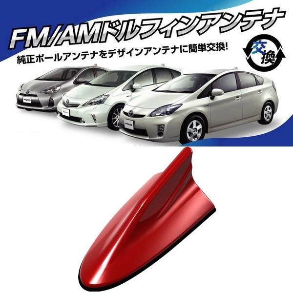 ビートソニック トヨタ プリウス30系/α/PHV用 AM・FMラジオ用 ドルフィンアンテナ FDX9T-3R3