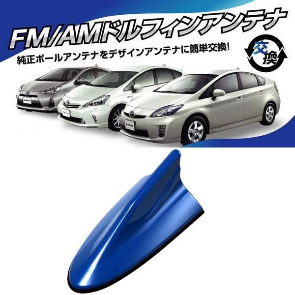 ビートソニック トヨタ アクア プリウス30系/PHV用 AM・FMラジオ用 ドルフィンアンテナ FDX9T-8T7