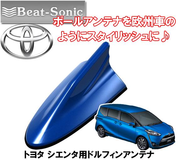 ビートソニック トヨタ シエンタ sienta H24/7~ 用 AM・FMラジオ用 ドルフィンアンテナ FDX9T-8T7