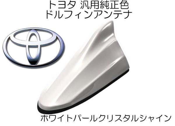 ビートソニック トヨタ 汎用 AM・FMラジオ用 ドルフィンアンテナ FDX4T-070