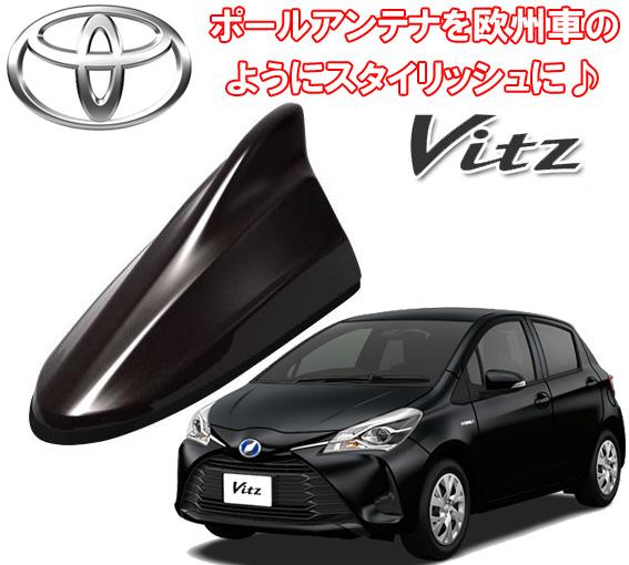 ビートソニック トヨタ ヴィッツ Vitz 用 AM・FMラジオ用 ドルフィンアンテナ FDX4T-209