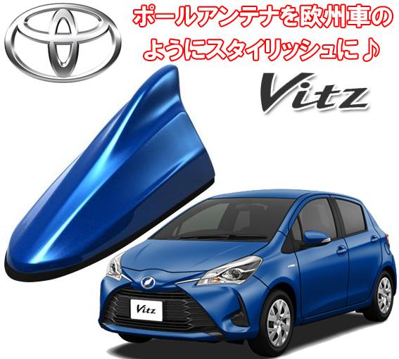 ビートソニック トヨタ ヴィッツ Vitz 用 AM・FMラジオ用 ドルフィンアンテナ FDX4T-8T7