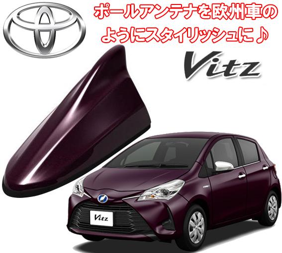 ビートソニック トヨタ ヴィッツ Vitz 用 AM・FMラジオ用 ドルフィンアンテナ FDX4T-3R9