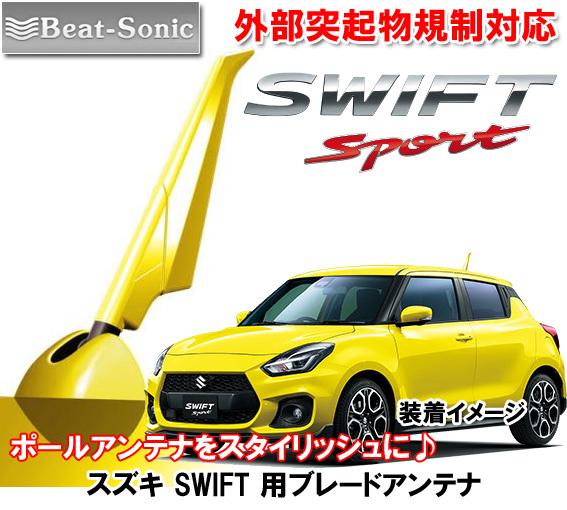 ビートソニック スズキ スイフトスポーツ SWIFT SPORT用 ブレードアンテナ チャンピオンイエロー4 BLS2K-ZFT