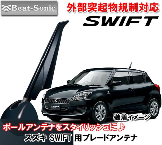 ビートソニック スズキ スイフト SWIFT 用 ブレードアンテナ スーパーブラックパール BLS2K-ZMV