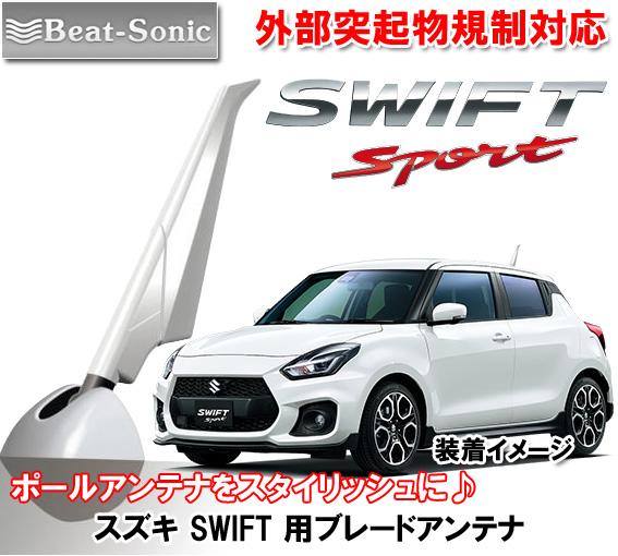 ビートソニック スズキ スイフトスポーツ SWIFT SPORT用 ブレードアンテナ ピュアホワイトパール BLS2K-ZVR