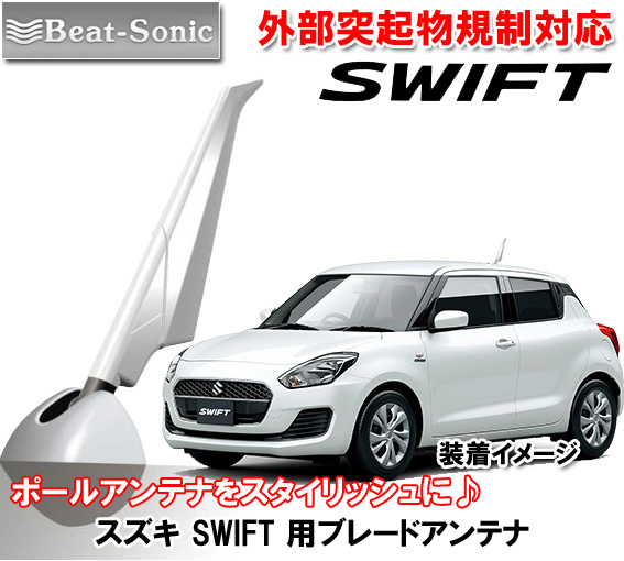 ビートソニック スズキ スイフト SWIFT 用 ブレードアンテナ ピュアホワイトパール BLS2K-ZVR