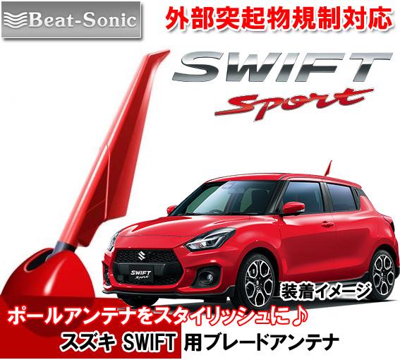 ビートソニック スズキ スイフトスポーツ SWIFT SPORT用 ブレードアンテナ バーニングレッドパールメタリック BLS2K-ZWP