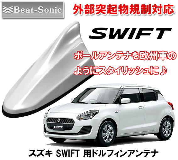 ビートソニック スズキ スイフト SWIFT用 AM・FMラジオ用 ドルフィンアンテナ FDX4K-ZVR