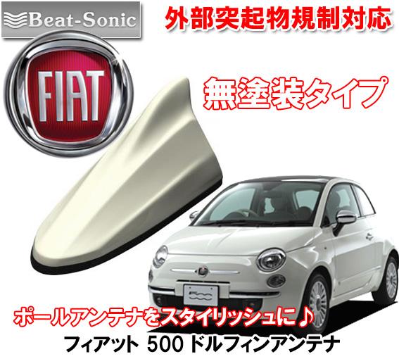 ビートソニック FIAT フィアット 500 用 無塗装 AM/FM ドルフィンアンテナ FDX4N