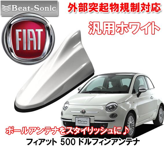 ビートソニック FIAT フィアット 500 用 ホワイト AM/FM ドルフィンアンテナ FDX4T-040