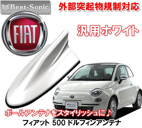 ビートソニック FIAT フィアット 500 用 ホワイト AM/FM ドルフィンアンテナ FDX9T-040
