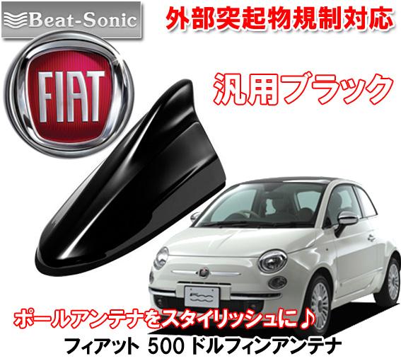 ビートソニック FIAT フィアット 500 用 ブラック AM/FM ドルフィンアンテナ FDX9T-202