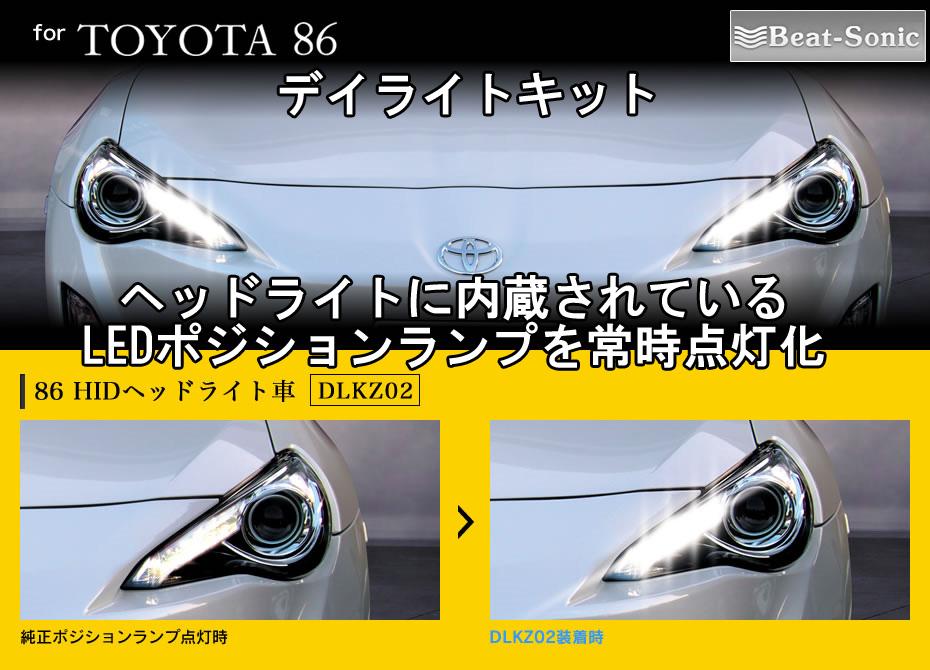 ビートソニック DLKZ02 トヨタ 86 H24/4~H28/6 HIDヘッドライト付車用 純正LEDポジションランプを常時点灯化 デイライトキットMAX