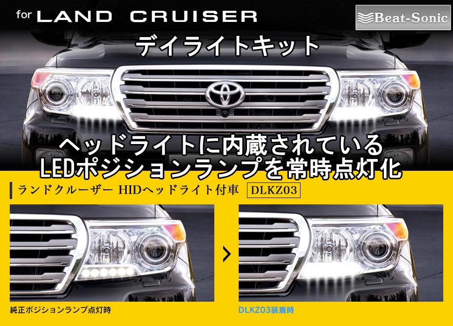ビートソニック DLKZ03 トヨタ ランドクルーザー200 H25/1~H27/8 HIDヘッドライト付車用 純正LEDポジションランプを常時点灯化 デイライトキットMAX