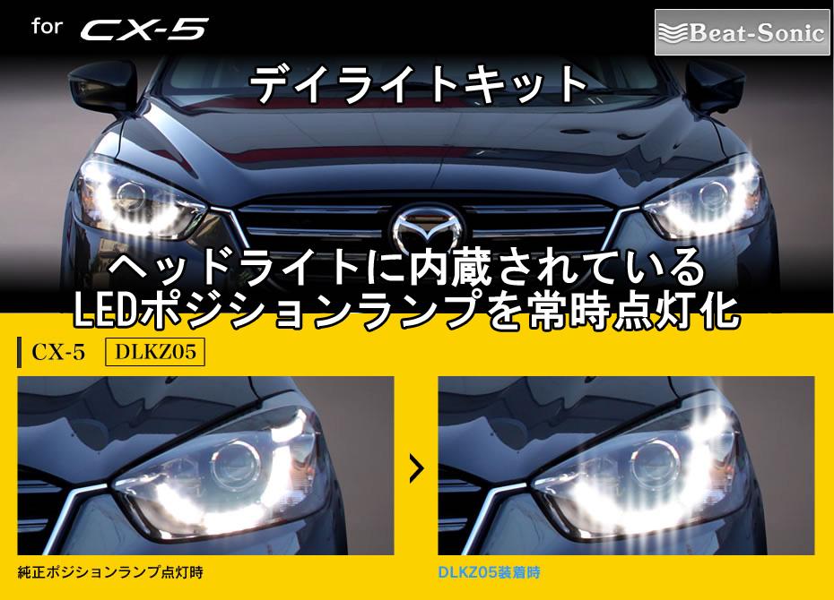 ビートソニック DLKZ05 マツダ CX-5 H27.1~H29.1用 純正LEDポジションランプを常時点灯化 デイライトキットMAX