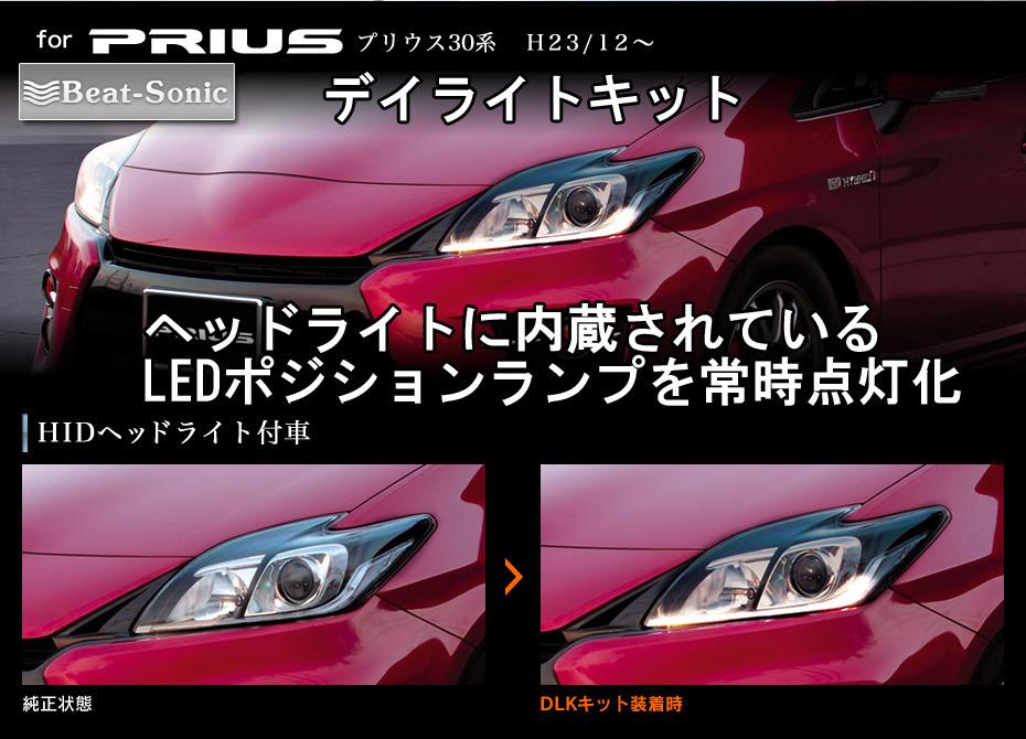 ビートソニック DLK2B トヨタ プリウス30系 H23/12~H27/12 HIDヘッドライト付車用 純正LEDポジションランプを常時点灯化 デイライトキット