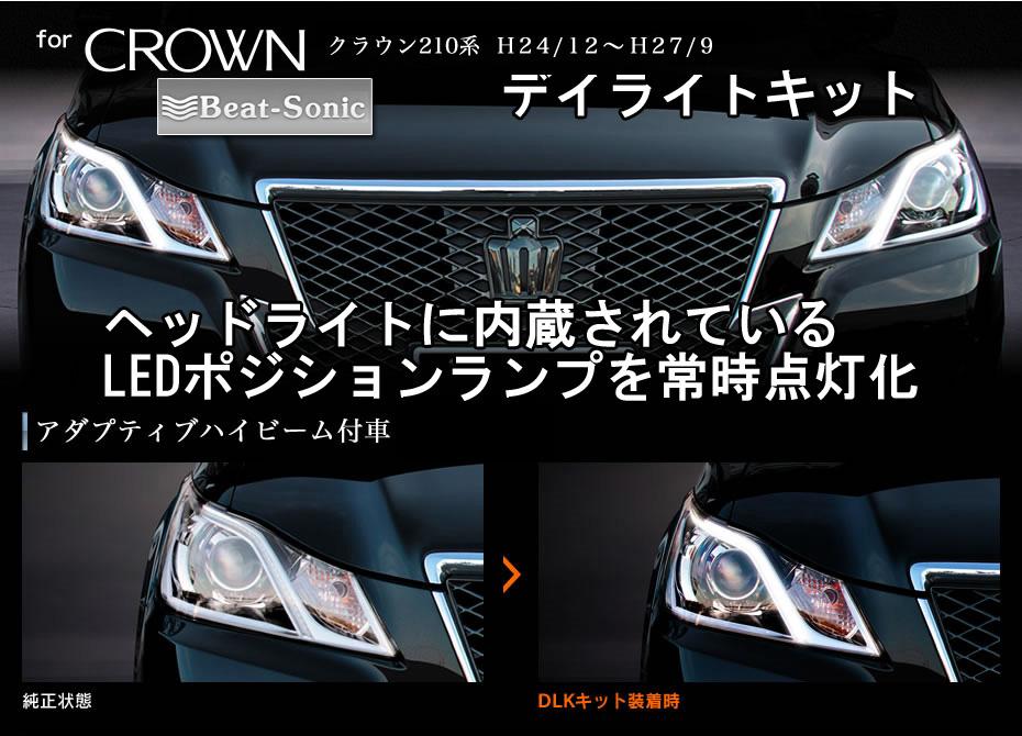 ビートソニック DLK4B トヨタ クラウン210系(アダプティブハイビーム付車専用) 純正LEDポジションランプを常時点灯化 デイライトキット