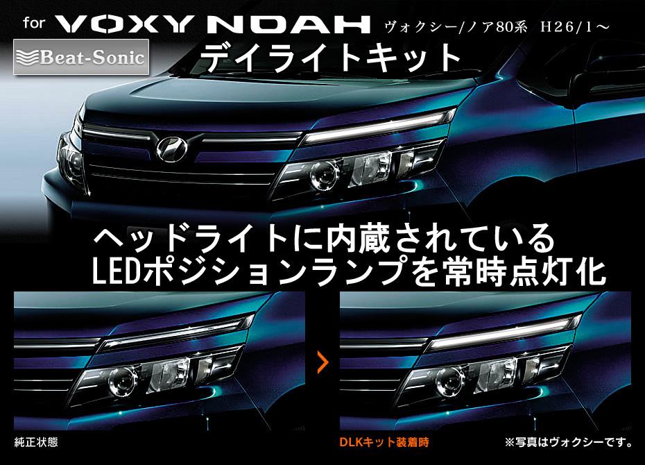 ビートソニック DLK9B トヨタ ヴォクシー ノア エスクァイア 80系 H26/1~ 純正LEDポジションランプを常時点灯化 デイライトキット