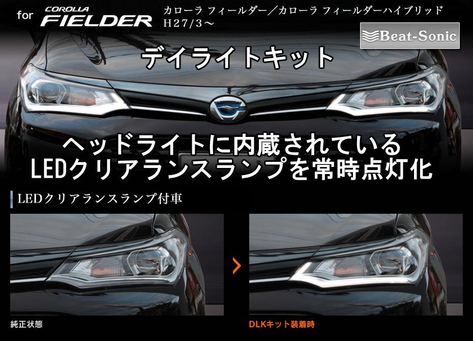 ビートソニック DLK11B トヨタ カローラフィールダー(LEDクリアランスランプ付車専用) H27/3~ 純正LEDポジションランプを常時点灯化 デイライトキット