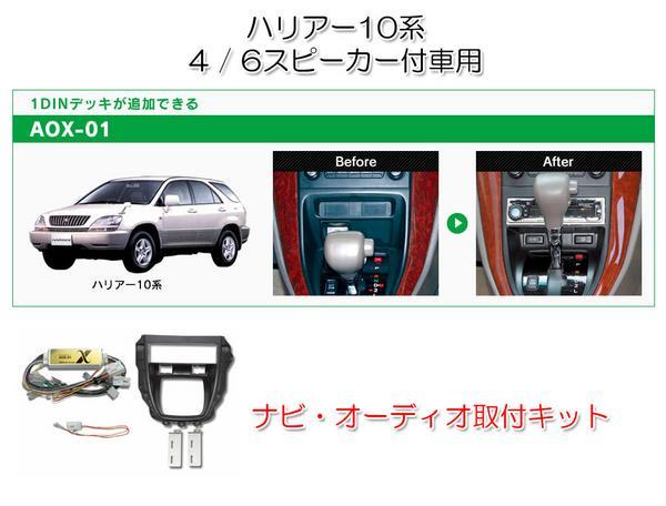 ビートソニック トヨタ 10系 ハリアー H9/12~H15/2 4もしくは6スピーカー 用 1DINデッキ追加キット AOX-01