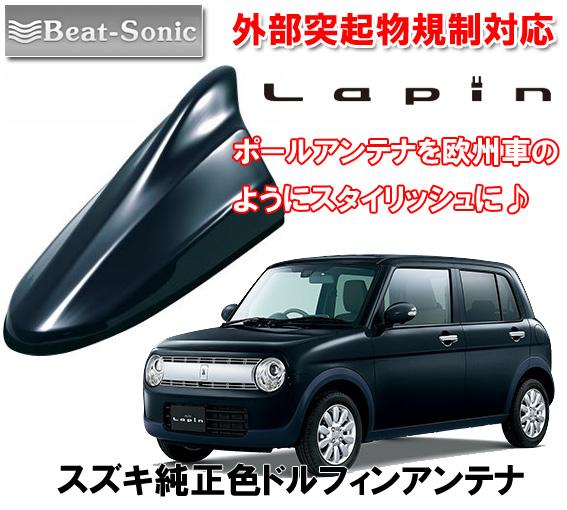 ビートソニック スズキ ラパン lapin H27/6 ~ 用 AM・FMラジオ用 ドルフィンアンテナ FDX4K-ZJ3