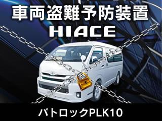 ビートソニック 車両盗難予防装置 ハイエース 200系 1~5型 H16/8~用 PLK10