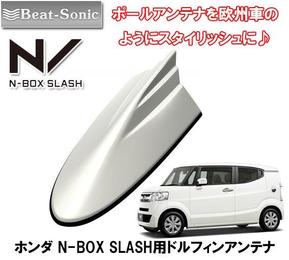 ビートソニック ホンダ N-BOX/(スラッシュ)用 AM・FMラジオ用 ドルフィンアンテナ FDX10H-NH875P