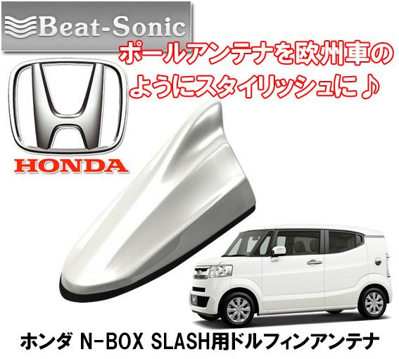 ビートソニック ホンダ N-BOX/(スラッシュ)用 AM・FMラジオ用 ドルフィンアンテナ FDX4H-NH875P