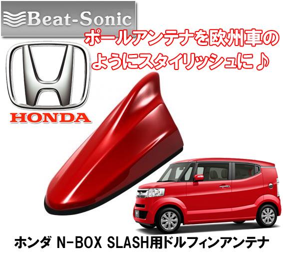 ビートソニック ホンダ N-BOX/(スラッシュ)用 AM・FMラジオ用 ドルフィンアンテナ FDX4H-R81