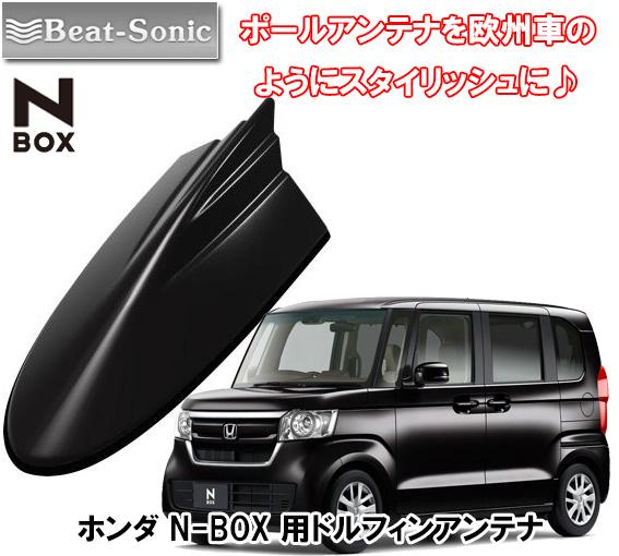 ビートソニック ホンダ N-BOX (カスタム含む)用 AM・FMラジオ用 ドルフィンアンテナ FDX10H-NH731P