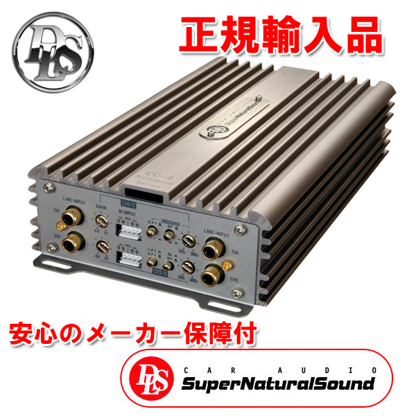 正規輸入品 DLS 4ch パワーアンプ CC-4