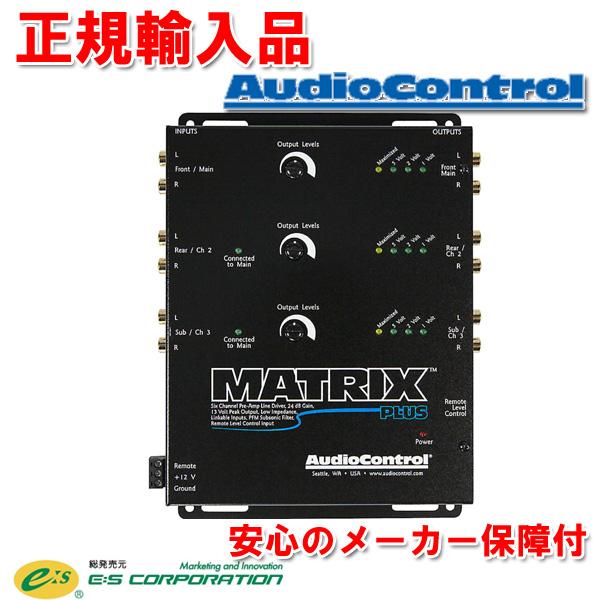 正規輸入品 オーディオコントロール Audio Control 6ch ラインドライバー MATRIX.Plus