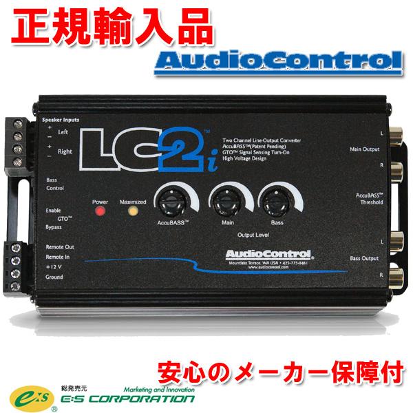 正規輸入品 オーディオコントロール Audio Control 2ch ライン出力コンバーター (ハイローコンバータ) LC2i