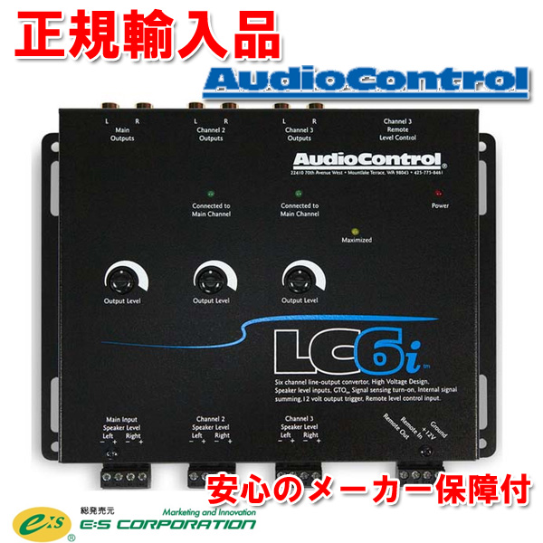 正規輸入品 オーディオコントロール Audio Control 6ch ハイローコンバータ LC6i