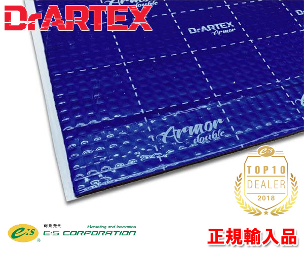 DrARTEX Sky Armor(3.5mm) 低音制振シート 500×275×3.5mm厚 18枚入り