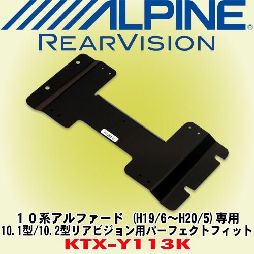 アルパイン/ALPINE 10系アルファード (H19/6~H20/5)サンルーフ無車専用 10.1型/10.2型リアビジョン用パーフェクトフィット KTX-Y113K