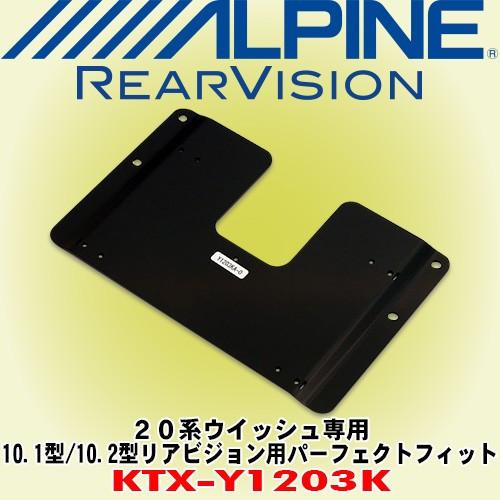 アルパイン/ALPINE 20系ウィッシュ (サンルーフ無車)専用 10.1型/10.2型リアビジョン用パーフェクトフィット KTX-Y1203K