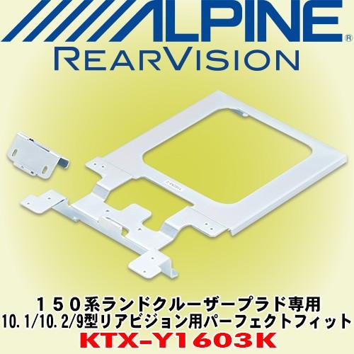 アルパイン/ALPINE 150系ランドクルーザープラド (ムーンルーフ無車)専用 10.1型/10.2型/9型リアビジョン用パーフェクトフィット KTX-Y1603K